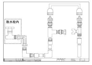 裏庭散水栓配管図